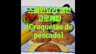 스페인요리 생선 고로케(Croquetas de pesc…