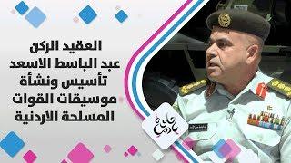 العقيد الركن عبد الباسط الاسعد - تأسيس ونشأة موسيقات القوات المسلحة الاردنية