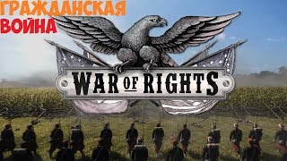 ГРАЖДАНСКАЯ ВОЙНА В США - War of Rights #1 [ПЕРВЫЙ ВЗГЛЯД]