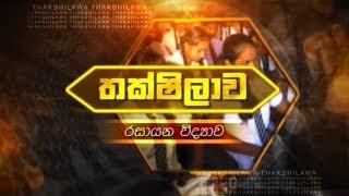 Thakshilawa - A/L Chemistry (2018-05-11) | ITN Thumbnail