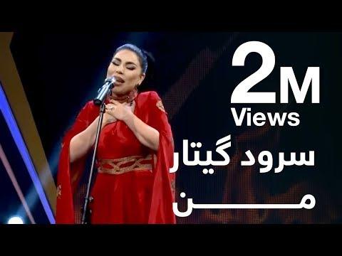 آریانا سعید - گیتار - مرحلۀ نهایی / Aryana Sayeed - Guitar - Grand Finale