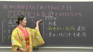 【さるべき】古文にひそむ仏教的発想とは? 松尾佳津子講師/河合塾アツコウch. thumbnail