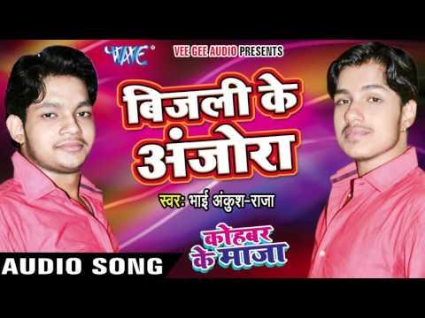 बिजली के अंजोरा - Kohbar Me Maza - Bhai Ankush Raja - Bhojpuri Hot Songs 2016 new