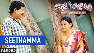 Seethamma Full Song | Soggade Shobhan Krishna | Shobhan Krishna,Jhansi,Vamshi | Telugu Songs