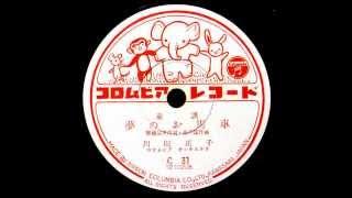 川田正子 - 夢のお馬車