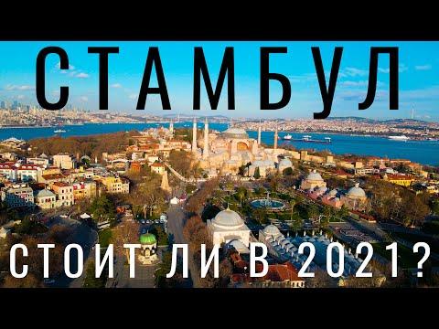 Стамбул. Турция. 2021 Мы в шоке. Отзыв и обзор: достопримечательности, цены, места, еда. Путешествие