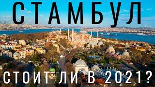 Стамбул Турция 2021 Мы в шоке Отзыв и обзор достопримечательности цены места еда Путешествие