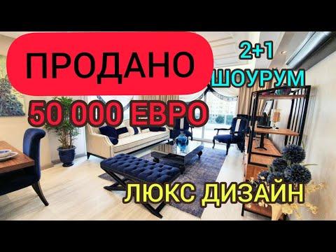 Мерсин Томюк 2+1 Дизайнерская мебель Люкс 50 000 евро