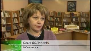 Братская библиотека им  Черемных стала призёром всероссийского конкурса