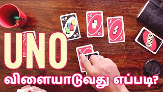 How to Play Uno Cards in Tamil / UNO விளையாடுவது எப்படி?
