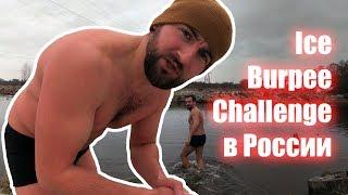 Ice Burpee Challenge in Russia - Бёрпи Вызов