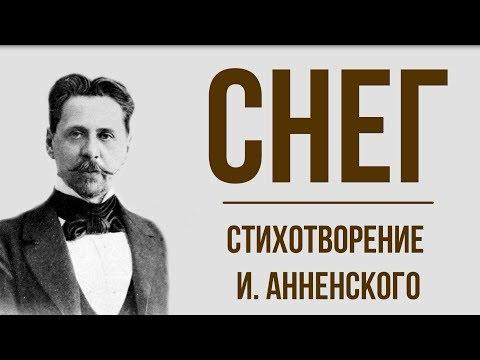 «Снег» И. Анненский. Анализ стихотворения