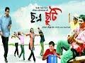 Chha E Chuti 2009 Bengali Comedy Movie HD