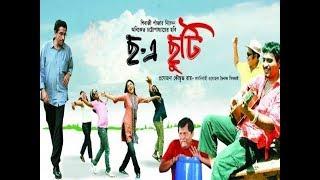 Download Chha e chuti 2009 bengali comedy movie HD - Tube