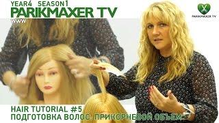 Подготовка волос: прикорневой объем Урок №5. Елена Войнова парикмахер тв parikmaxer.tv