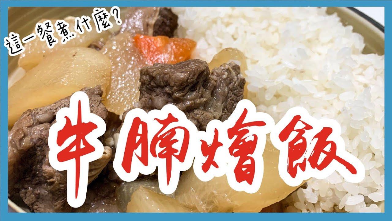 這一餐煮什麼 : 牛腩燴飯|巨人Giant