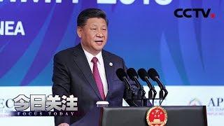 《今日关注》 习近平:全球治理 不是谁胳膊粗气力大谁就说了算! 20181117   CCTV中文国际