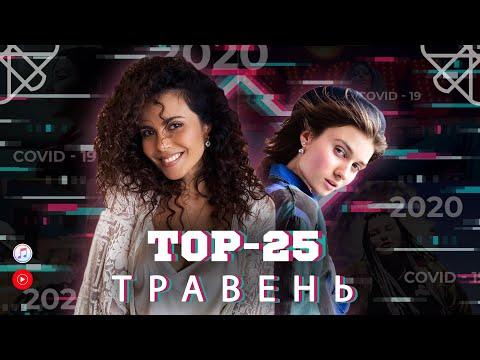 ТОП 25 КЛІПІВ / ПІСЕНЬ ЗА ТРАВЕНЬ 2020 НА YOUTUBE / УКРАЇНСЬКА МУЗИКА TOP 25