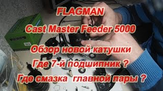 FLAGMAN CAST MASTER FEEDER 5000. Обзор.