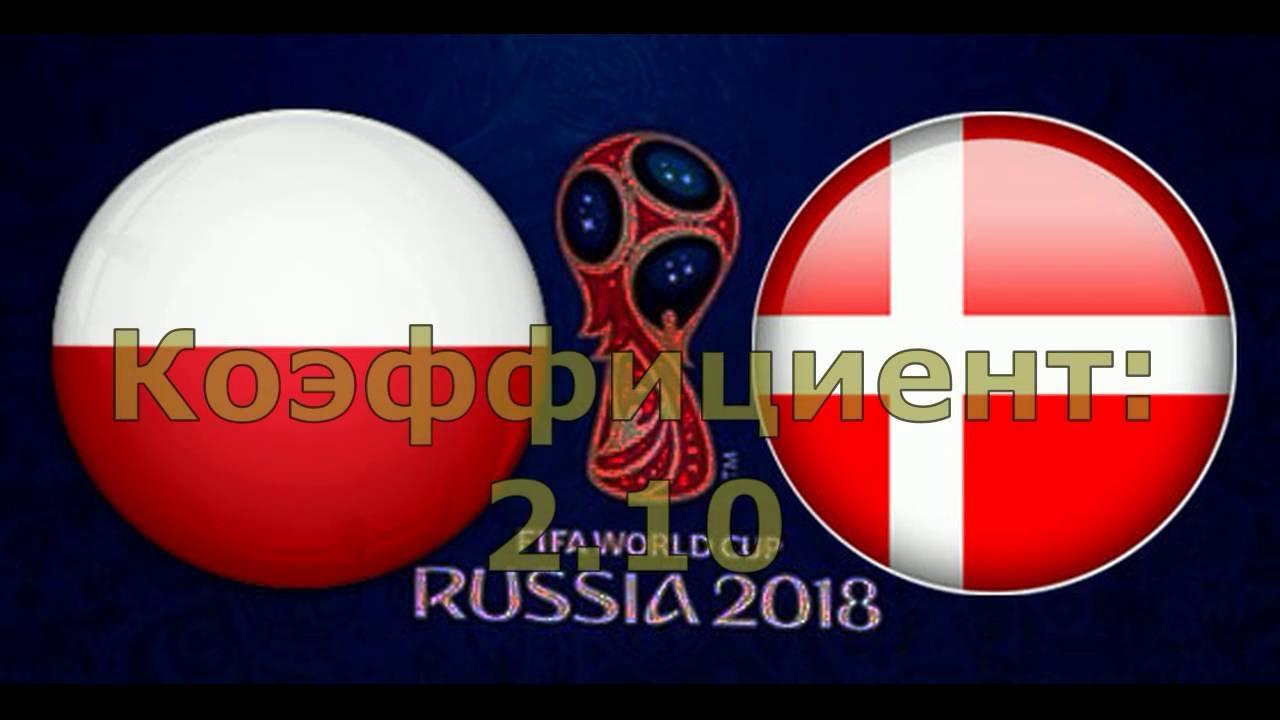 Россия-польша Футбол Прогнозы