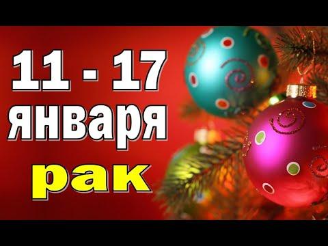 РАК 💚 неделя с 11 по 17 января. Таро прогноз гороскоп