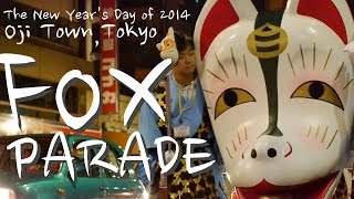 王子狐の行列 東京都北区 FOX PARADE TOKYO 2014