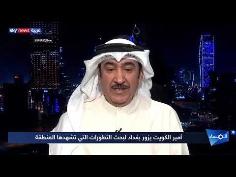 أمير الكويت يزور بغداد لبحث التطورات التي تشهدها المنطقة  - نشر قبل 34 دقيقة