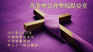 Publication Date: 2021-03-21   Video Title: 聖馬提亞堂 20210321 大齋期第五主日 午堂聖餐崇拜