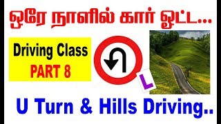 Driving Class PART - 8 #driving for beginners / Driving School #Uturn #Hills Driving