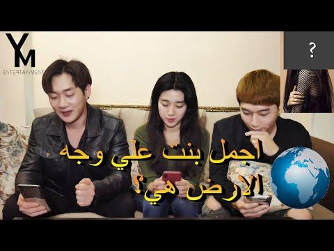 [Ym Ent]Korean reaction about Arab celebritiesKaynak: YouTube · Süre: 15 dakika18 saniye