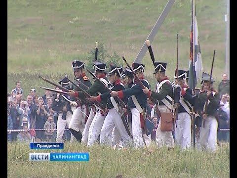 В Правдинске воссоздали битву при Фридланде