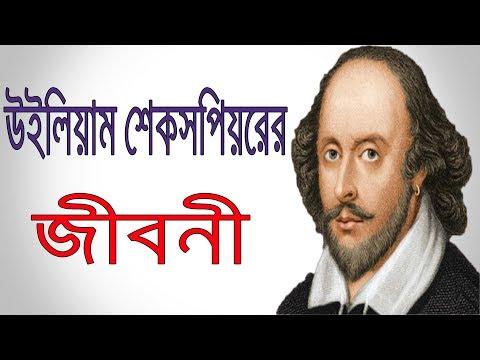 উইলিয়াম শেক্সপিয়ারের জীবনী | William Shakespeare Biography In Bangla | Inspirational Life Story.