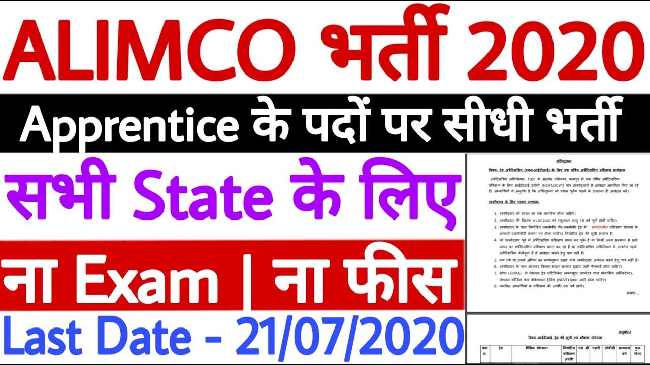ALIMCO Recruitment 2020 For Apprentice | ALIMCO Vacancy 2020 All India | No Exam | No Form Fee