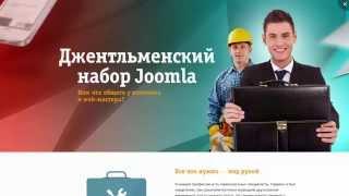 [Обзор] Джентльменский набор Joomla