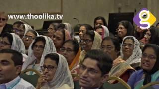 IPC Family Conference - 2016 || വ്യത്യസ്തമായ  കാഴ്ച
