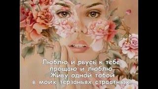 ЛЮБИМАЯ  К.Бальмонт