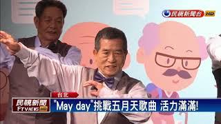 """7旬熱舞團""""My day"""" 舞出精采老年人生!-民視新聞"""