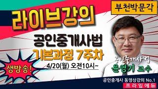 [부천박문각] 윤영기 교수님의 공인중개사법 기본7주차 …