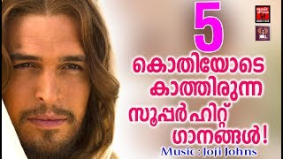Oh divya karunyame # Christian Devotionsl Songs Malayalam 2018 # Hits Of Joji Johns Christian Songs