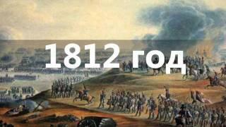 1812 год.wmv