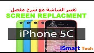 طريقة تغيير شاشة آيفون Iphone 5c Lcd Replacement Youtube