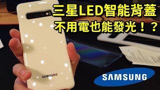 不用插電也會亮!? 三星 LED 智能背蓋 || Unbox Review 開箱 體驗 評測