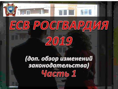 ЕСВ Росгвардия 2019 . Часть 1