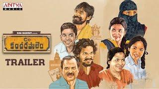 Care Of Kancharapalem Trailer || Venkatesh Maha || Rana Daggubati