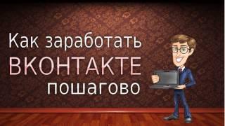 Как заработать на паблике в контакте, монетизация групп  до 50000т р