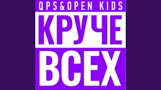Круче всех (feat. Open Kids)