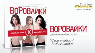 Воровайки feat. Алексин - Стриптизёрки (Audio)