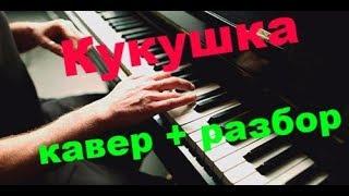 Кукушка на пианино за 5 минут кавер + разбор