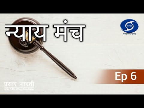 Nyay Manch - #EP 6: Juvenile Justice Act