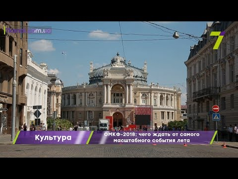 Новости 7 канал Одесса: ОМКФ-2018: чего ждать от самого масштабного события лета Одесса встречает кинофестиваль